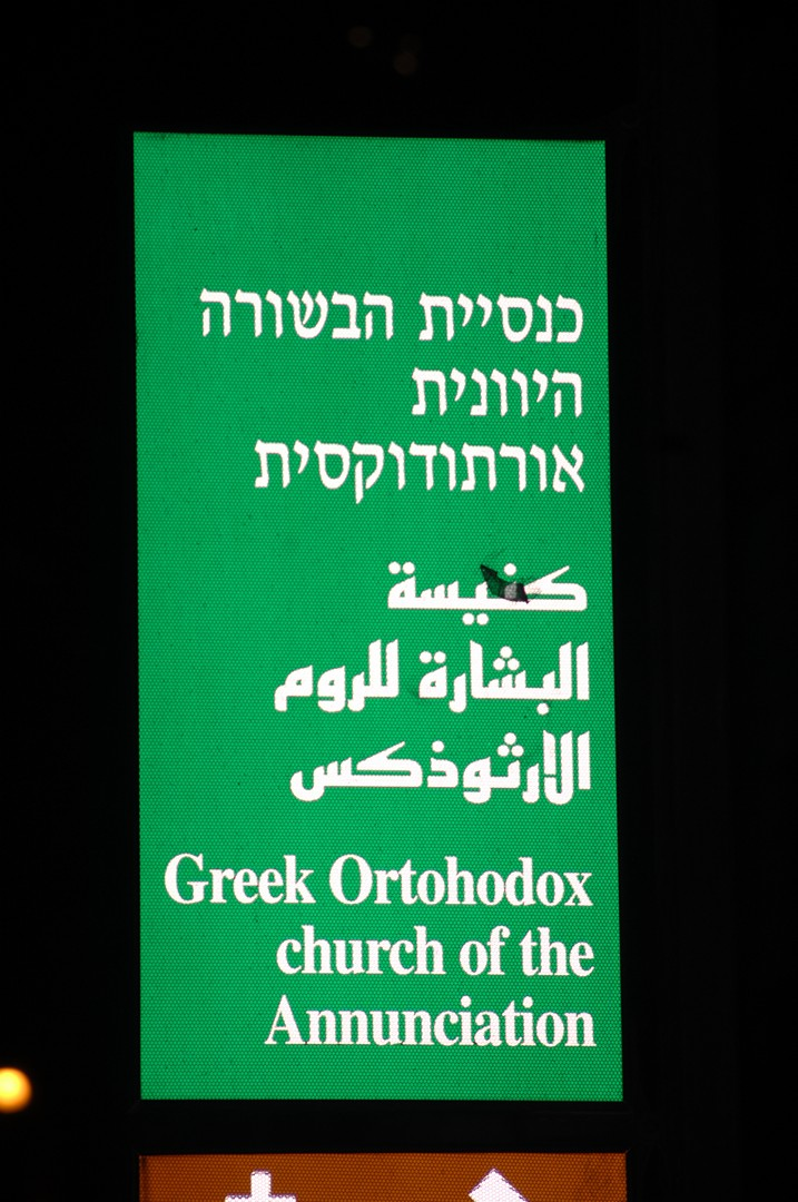 Greek Orthodox Diocese In Nazareth